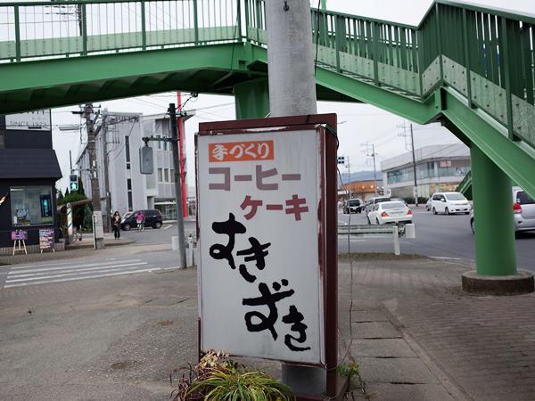 栃木・新栃木の純喫茶12
