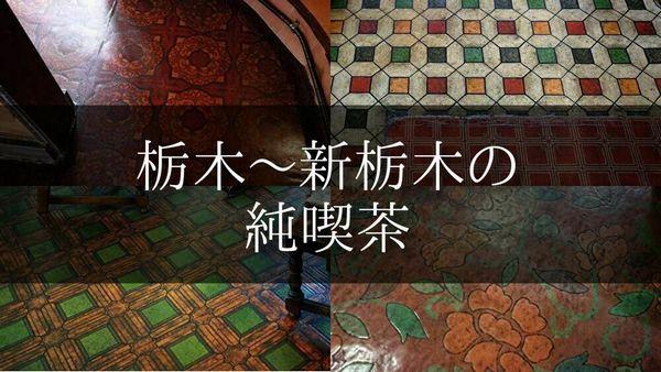 栃木・新栃木の純喫茶1