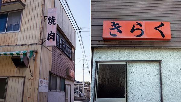 伊勢崎・境町6
