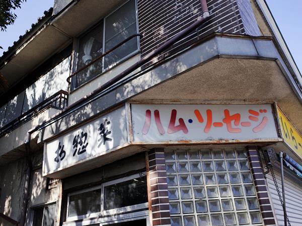 伊勢崎・境町14