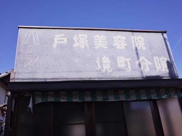 伊勢崎・境町12