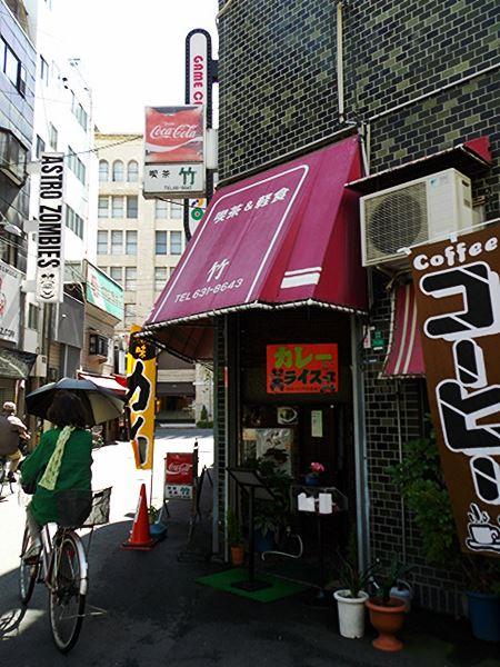 大阪・日本橋・純喫茶竹1