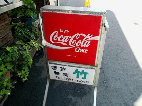 大阪・日本橋・純喫茶竹2