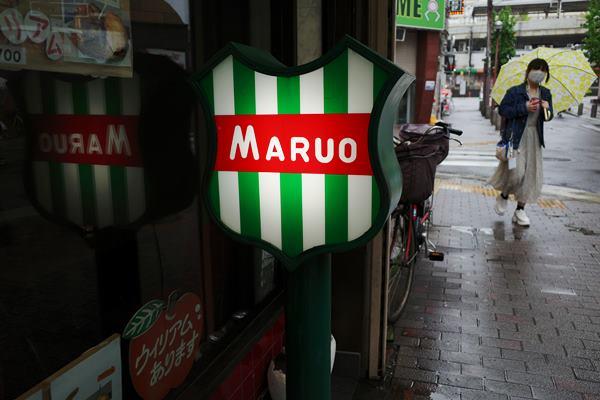神戸・元町・マルオー1
