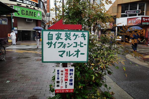 神戸・元町・マルオー4