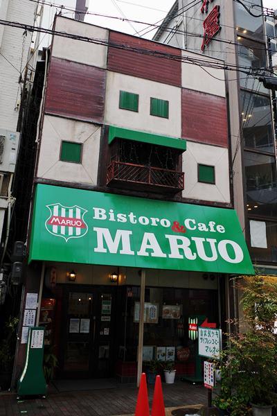 神戸・元町・マルオー2