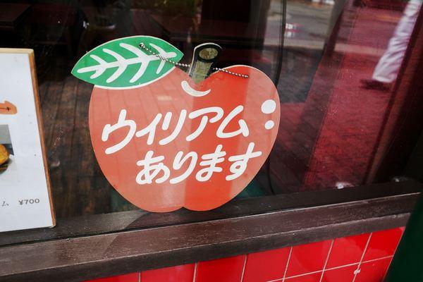 神戸・元町・マルオー9