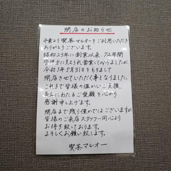 神戸・元町・マルオー14