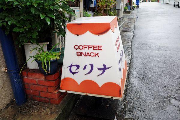 神戸・花隈・セリナ2