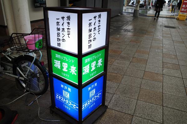 神戸・春日野道商店街9