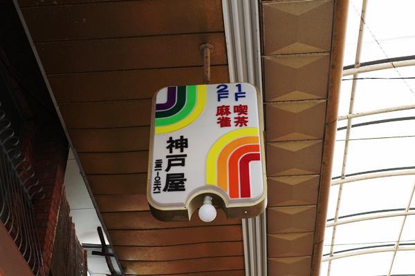 神戸・春日野道商店街3