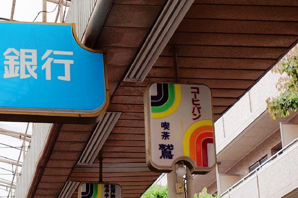 神戸・春日野道商店街6