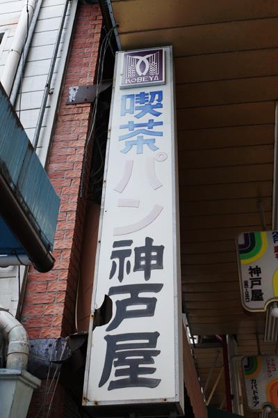 神戸・春日野道商店街2