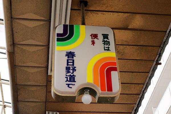 神戸・春日野道商店街4