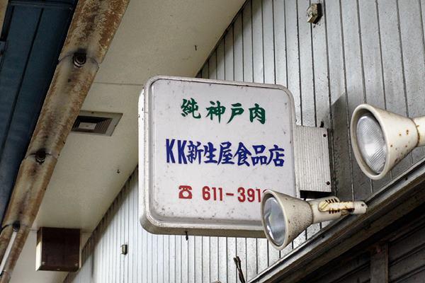 神戸・新長田・本町筋9