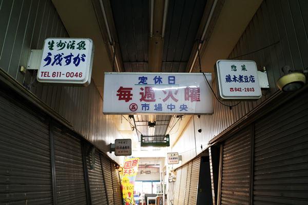 神戸・新長田・本町筋13