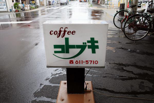 神戸・新長田・六間道18