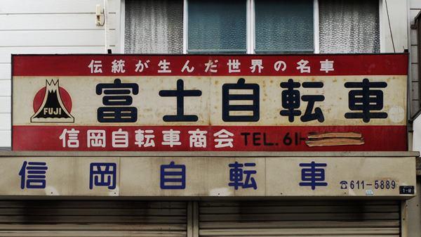 神戸・新長田・六間道9