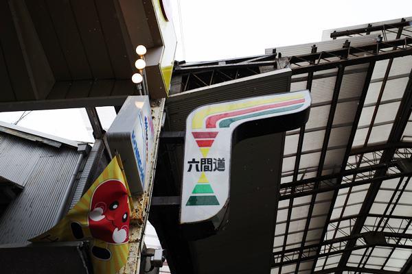 神戸・新長田・六間道3