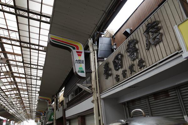 神戸・新長田・六間道10