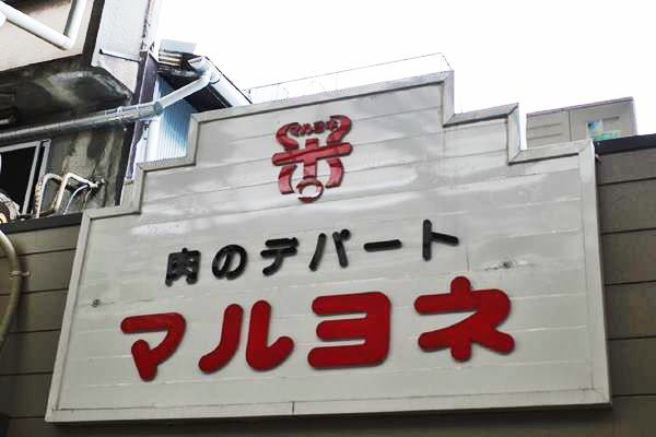 神戸・新長田・六間道8