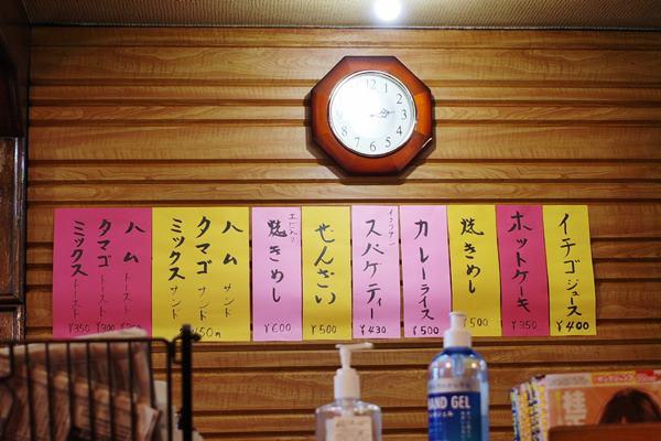神戸・新長田・コトブキ13