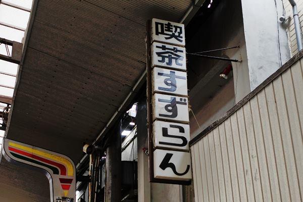 神戸・新長田・六間道11