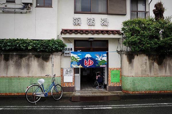 神戸・新長田・浜添湯2