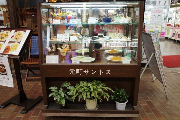 神戸・元町サントス3
