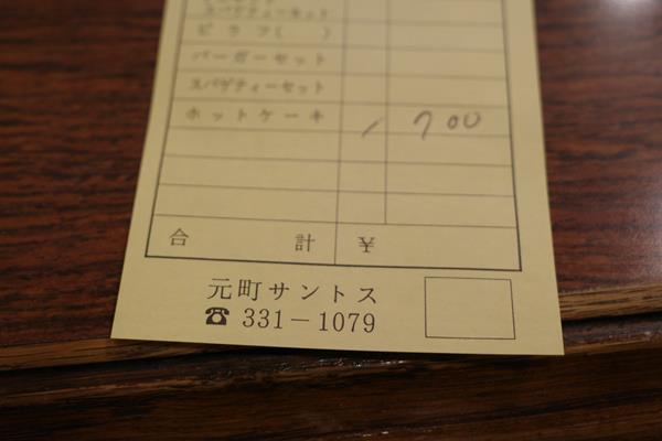 神戸・元町サントス11