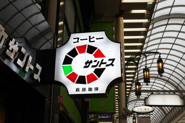 神戸・元町サントス1