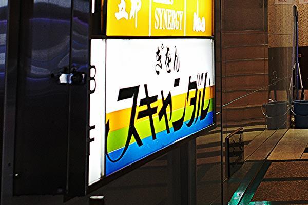 夜の心斎橋4