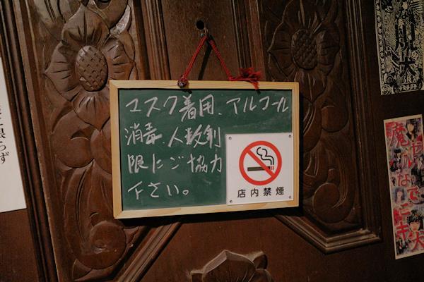 大阪・千日前・味園ビル16