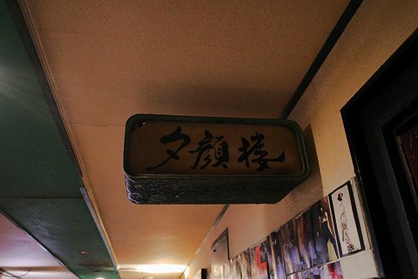 大阪・千日前・味園ビル18