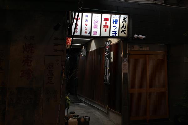 大阪・千日前・味園ビル5