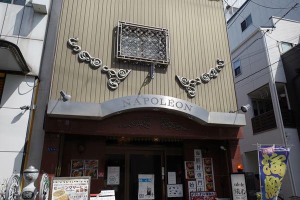 天下茶屋・ナポレオン