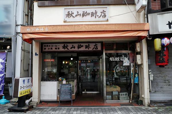 天下茶屋・秋山珈琲店