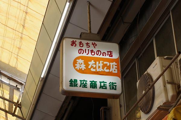 西天下茶屋・銀座商店街11