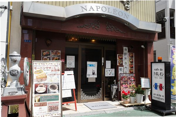 西天下茶屋・ナポレオン1