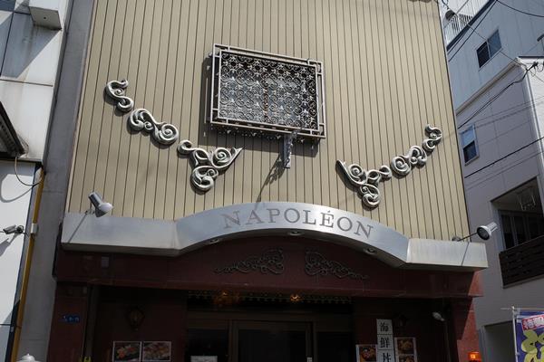 西天下茶屋・ナポレオン2