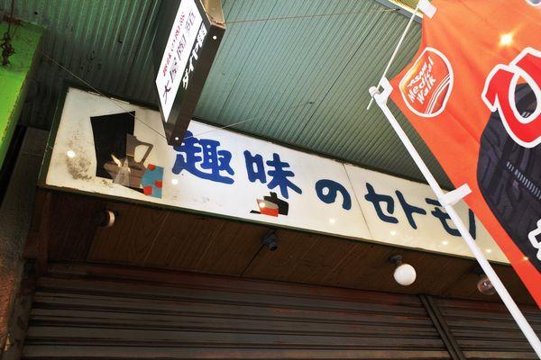 国立・谷保・ダイヤ街14