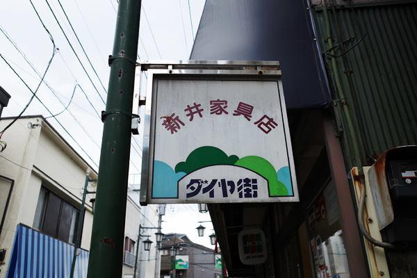 国立・谷保・ダイヤ街6