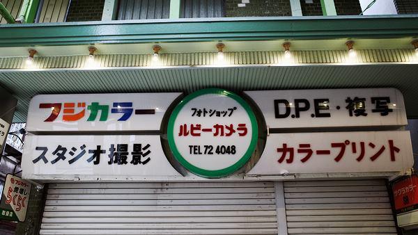国立・谷保・ダイヤ街15