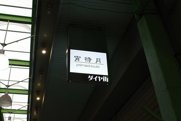 国立・谷保・ダイヤ街20