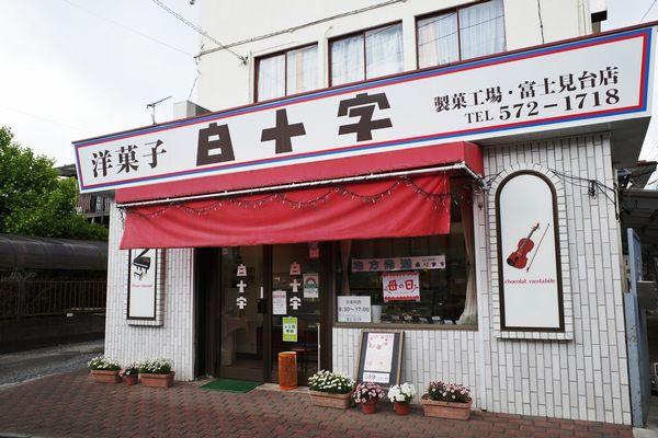 谷保・国立白十字(富士見台店)2