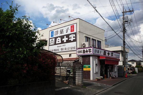 谷保・国立白十字(富士見台店)1