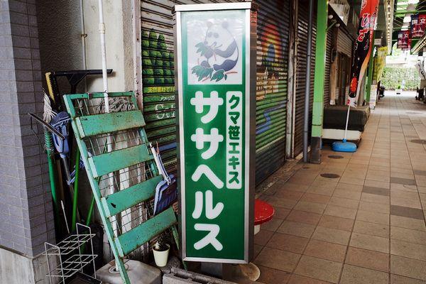 国立・谷保・ダイヤ街13
