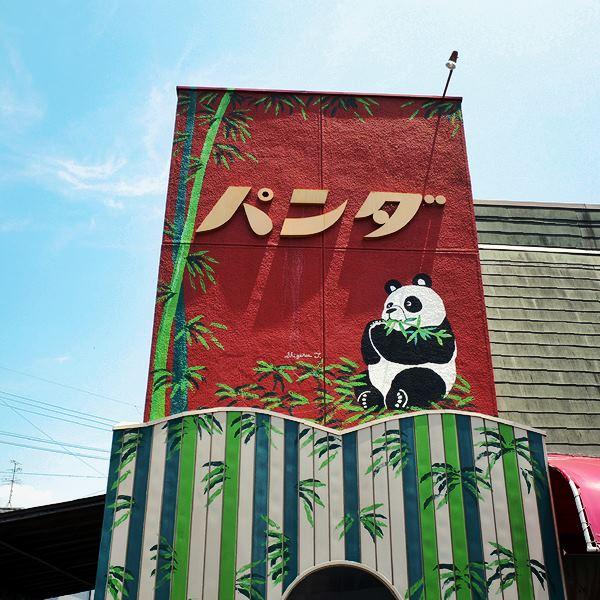 岐阜・羽島・パンダ2