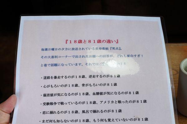 羽島・江吉良・タコシン