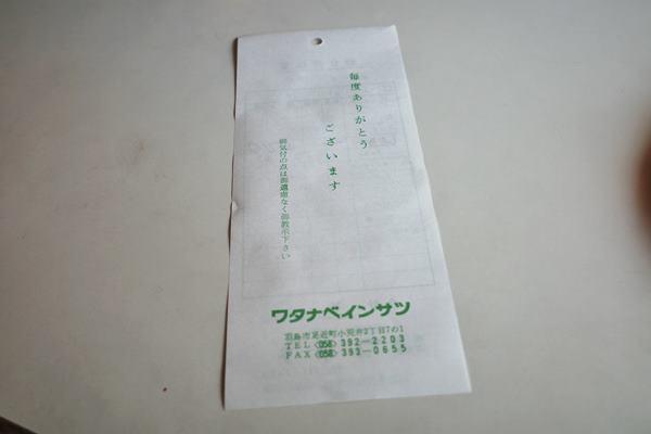 羽島・江吉良・みゆき11